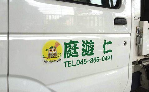 庭遊仁 軽トラック